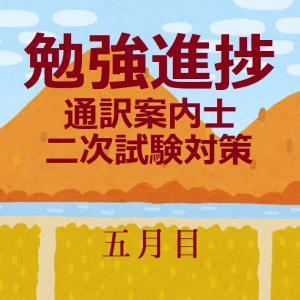 通訳案内士試験勉強【2020年11月】のサマリー