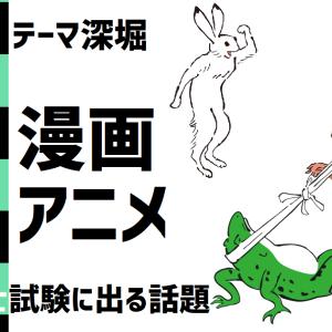 テーマ深堀:漫画・アニメ【通訳案内士試験頻出テーマ】