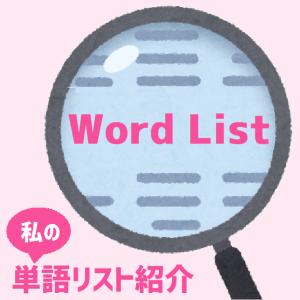 単語リスト紹介