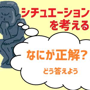 シチュエーション問題の回答例を考えよう【通訳案内士試験】