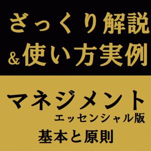 マネジメント[エッセンシャル版] – 基本と原則【10分でわかる解説】