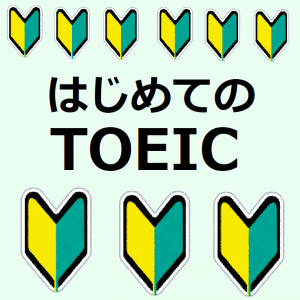 TOEIC初心者がまずやること【対策】