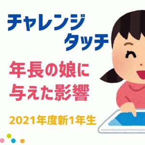 チャレンジタッチが年長の娘に与えた影響【2021年度新1年生受講感想】