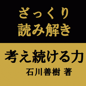 「考え続ける力」石川善樹 著【10分で読み解く】