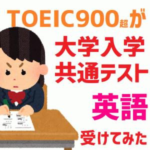 TOEIC900が大学入学共通テストを解いてみた[英語]