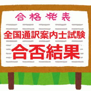 【合否結果】2020年度全国通訳案内士試験(英語)