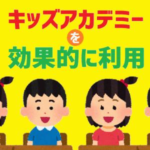 【幼児教室】キッズアカデミーを効果的に利用する方法