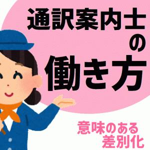 zubora流 通訳案内士の働き方ーどう差別化するかー