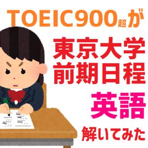 2021年度 東京大学前期日程 英語 を解いてみた
