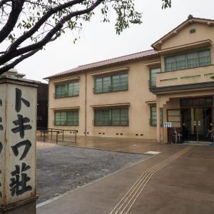 トキワ荘マンガミュージアムがオープンしたので予約して見学してきた!
