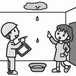 賃貸マンションの水漏れ