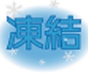 冷え込みが強くなりました 屋外の水道設備の凍結に注意してください