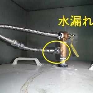 電気温水器の水漏れ