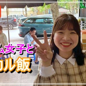 【ベトナム】女の子とローカルレストランでチャーハンを食す!【経済的】