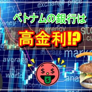【ベトナム】為替と銀行金利の話【#8】