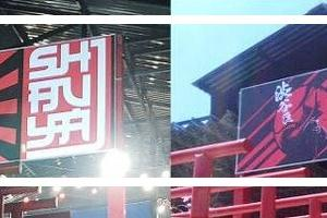 ベトナム日本食レストランの旭日旗を、韓国人が撤去した事が韓国で話題に