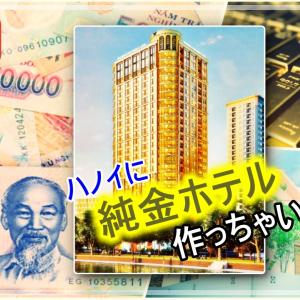 【ベトナム】見渡す限り金!キンキラキンホテル、爆誕w【#10】