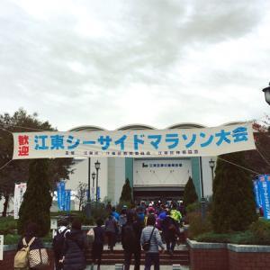 江東シーサイドマラソン【遅すぎるレポ】