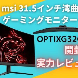 MSI OPTIX-G32C4 31.5型液晶ディスプレイの開封レビューと湾曲ディスプレイのメリットを解説!
