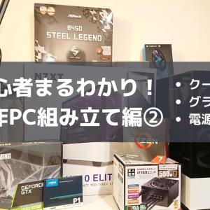 【初心者まるわかり!自作PC組み立て編②】CPUクーラー・グラボ・電源取り付け