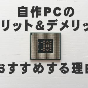 自作PCがおすすめな理由 パソコンを自分で組み立てるメリット・デメリットは?