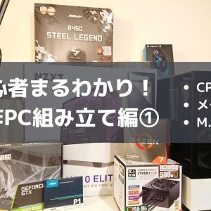 【初心者まるわかり!自作PC組み立て編①】CPU・メモリ・M.2 SSDをマザーボードに取付け