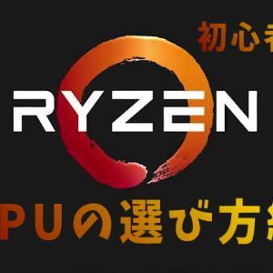 【自作PC】2020年版 予算15万円初心者自作PC制作大全集  RyzenCPUの選び方編 