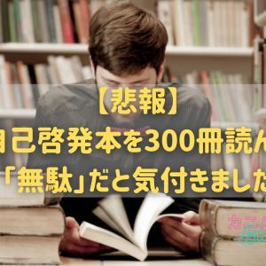 【悲報】自己啓発本を300冊以上読んだ結果「無駄」だとわかりました。。。。