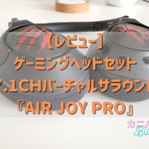 EKSA ゲーミングヘッドセット Air Joy Pro レビュー:普段使いもできる超軽量+3000円台で買える7.1ch対応のゲーミングヘッドセット