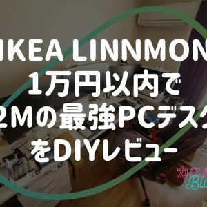 【IKEA LINNMON】テレワークに最適なPC環境をコスパ重視で構築