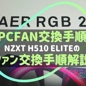 【初心者でも簡単】NZXT AER RGB2ファンの取り付け方を解説