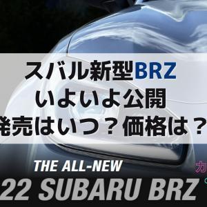 【新型BRZ発表】日本の発売日はいつ?11/18北米スバルでワールドプレミア公開