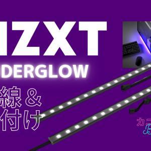 NZXT UNDERGLOWをH510Eliteに配線&取付方法を解説!