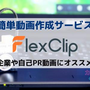 簡単な操作でプロモーションPR動画が普通のパソコンで作成出来る【FlexClip】【PR】
