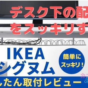 デスク下の配線整理してスッキリさせるならこれ!IKEA「シグヌム」レビュー