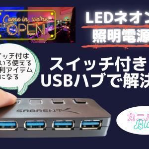 【自作PCあるある】RGB LED照明の電源問題を解決するUSBハブ【スイッチ付き】