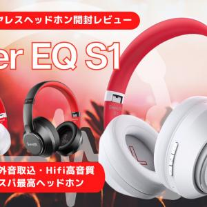 「かっこよく」て「かわいいい」高機能ワイヤレスヘッドホンレビュー【SuperEQS1】