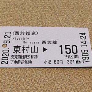 西武線大回りの旅【西武鉄道旅客営業規則第70条】