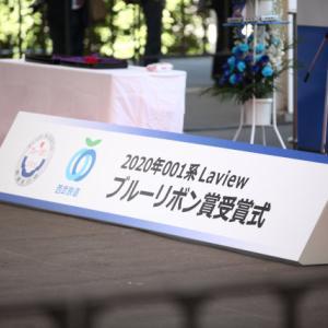 2020/10/25 001系Laview ブルーリボン賞 受賞式特別ツアー臨時列車