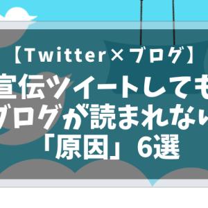 【Twitter×ブログ】宣伝ツイートしてもブログが読まれない原因6選
