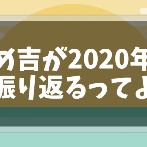 まめ吉が2020年を振り返るってよ