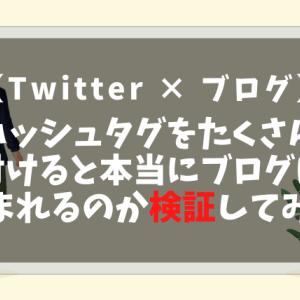 【Twitter × ブログ】ハッシュタグをたくさん付けると本当にブログは読まれるのか検証してみた