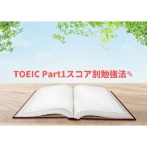TOEIC Part1 スコア別勉強法「3選」まとめ【ハイスコアを取るコツ】
