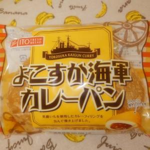よこすか海軍カレーパン(伊藤製パン)