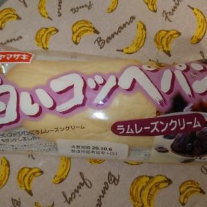白いコッペパン ラムレーズン(ヤマザキパン)
