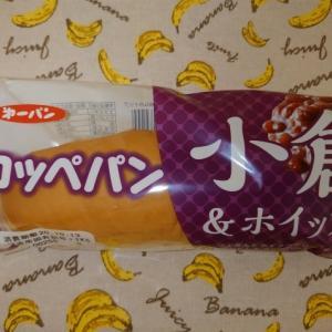 コッペパン 小倉&ホイップ(第一パン)