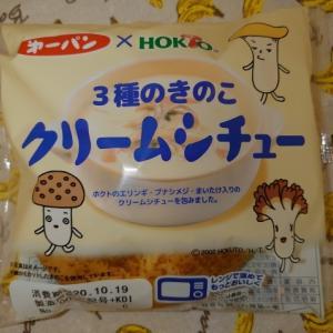 3種のきのこ クリームシチュー(第一パン)