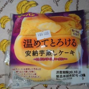 温めてとろける 安納芋蒸しケーキ(第一パン)