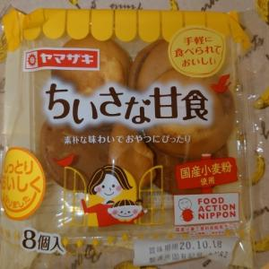 小さな甘食(ヤマザキパン)