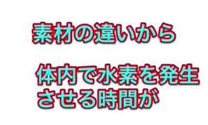 【初心者にオススメ】水素サプリ誕生物語
